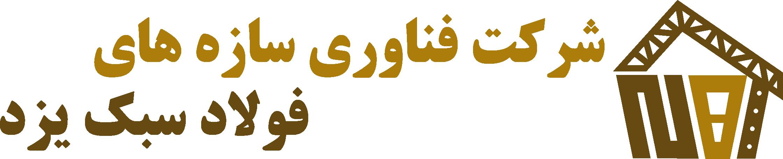 شرکت فناوری سازه های فولاد سبک یزد